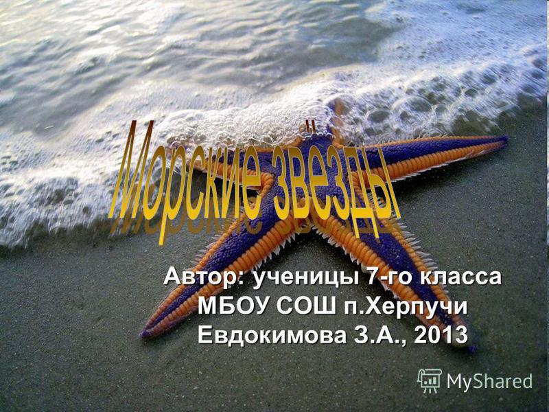 Автор: ученицы 7-го класса МБОУ СОШ п.Херпучи Евдокимова З.А., 2013