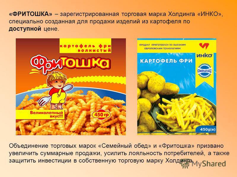 «ФРИТОШКА» – зарегистрированная торговая марка Холдинга «ИНКО», специально созданная для продажи изделий из картофеля по доступной цене. Объединение торговых марок «Семейный обед» и «Фритошка» призвано увеличить суммарные продажи, усилить лояльность