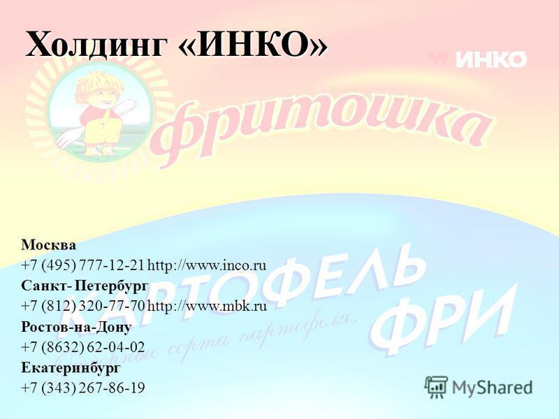 Холдинг «ИНКО» Москва +7 (495) 777-12-21 http://www.inco.ru Санкт- Петербург +7 (812) 320-77-70 http://www.mbk.ru Ростов-на-Дону +7 (8632) 62-04-02 Екатеринбург +7 (343) 267-86-19