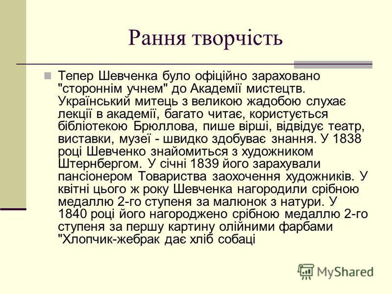 Рання творчiсть Тепер Шевченка було офіційно зараховано