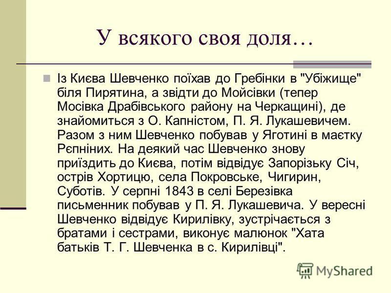 У всякого своя доля… Із Києва Шевченко поїхав до Гребінки в