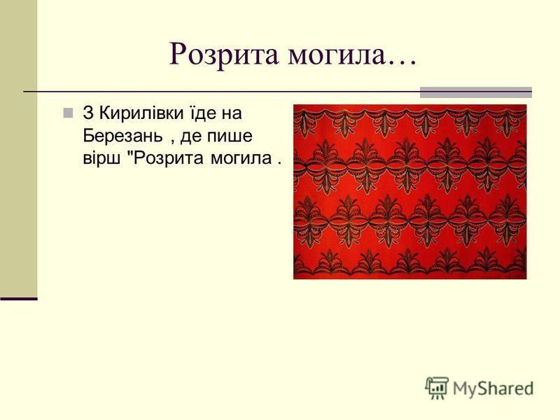 Розрита могила… З Кирилівки їде на Березань, де пише вірш Розрита могила.