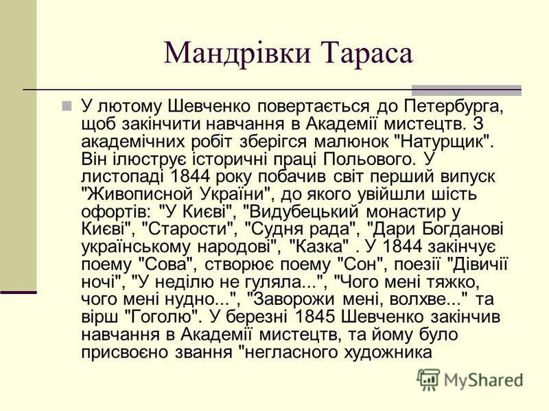 Мандрiвки Тараса У лютому Шевченко повертається до Петербурга, щоб закінчити навчання в Академії мистецтв. З академічних робіт зберігся малюнок