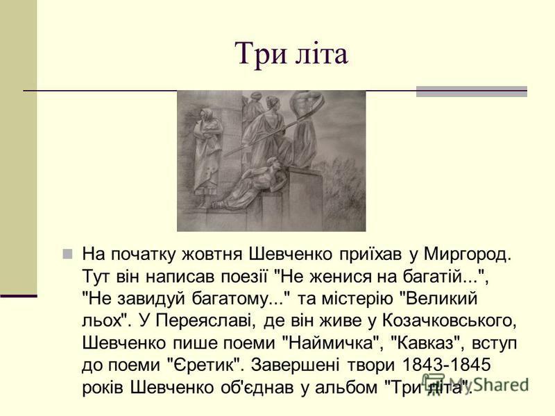 Три лiта На початку жовтня Шевченко приїхав у Миргород. Тут він написав поезії