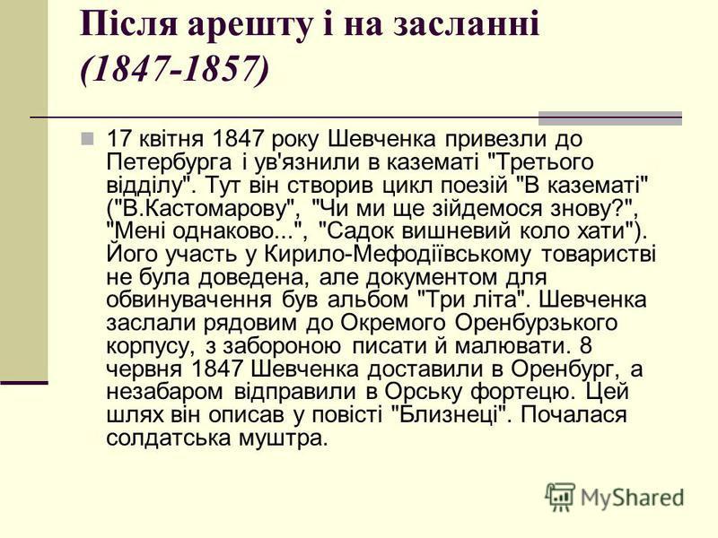 Після арешту і на засланні (1847-1857) 17 квітня 1847 року Шевченка привезли до Петербурга і ув'язнили в казематі
