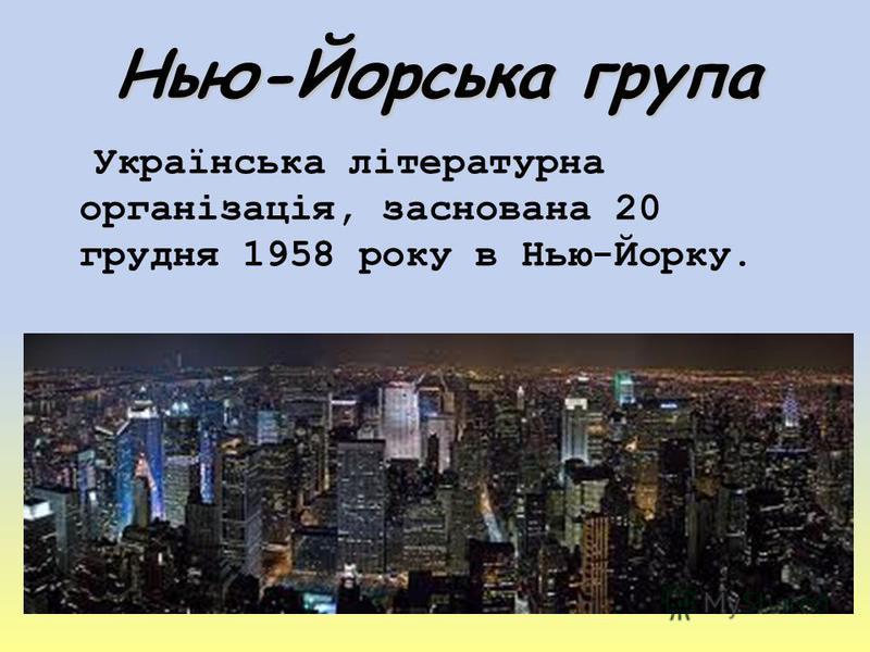 Нью-Йорська група Українська літературна організація, заснована 20 грудня 1958 року в Нью-Йорку.