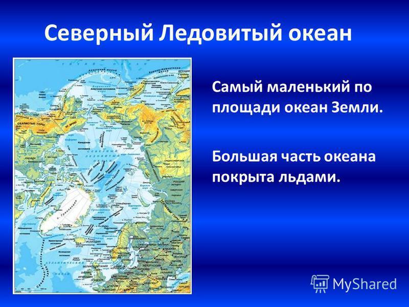 Северный Ледовитый океан Самый маленький по площади океан Земли. Большая часть океана покрыта льдами.