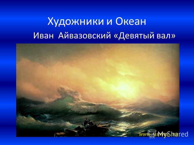 Художники и Океан Иван Айвазовский «Девятый вал»
