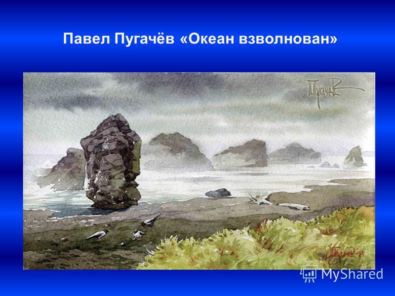 Павел Пугачёв «Океан взволнован»