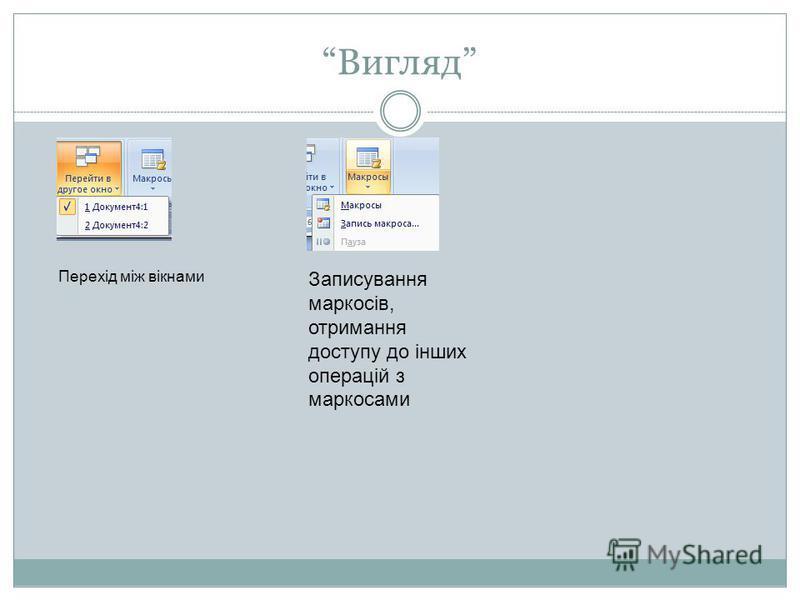 Вигляд Перехід між вікнами Записування маркосів, отримання доступу до інших операцій з маркосами