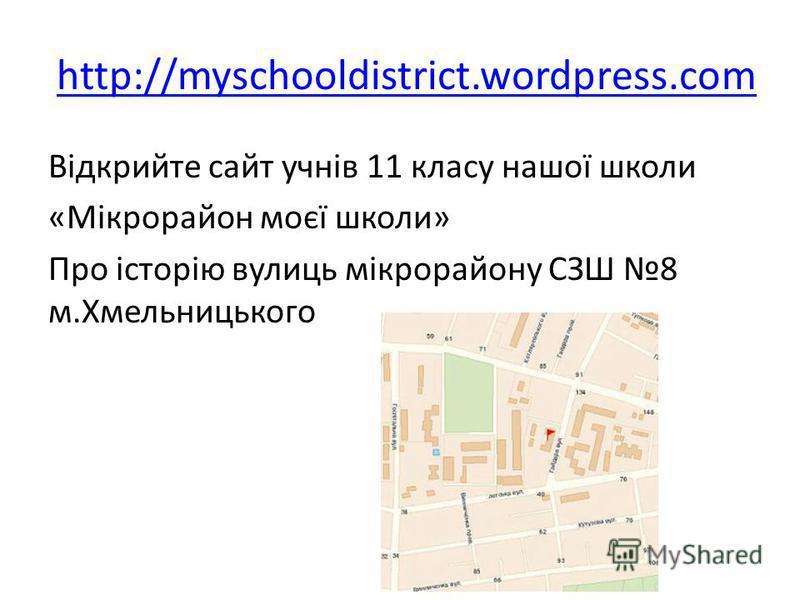 http://myschooldistrict.wordpress.com Відкрийте сайт учнів 11 класу нашої школи «Мікрорайон моєї школи» Про історію вулиць мікрорайону СЗШ 8 м.Хмельницького