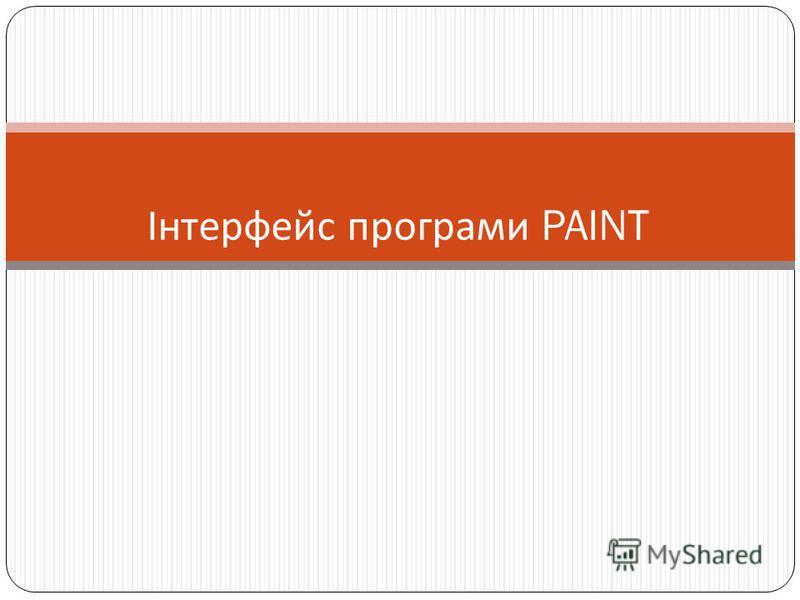 Інтерфейс програми PAINT