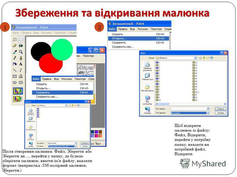 Збереження та відкривання малюнка Після створення малюнка: Файл, Зберегти або Зберегти як…, перейти у папку, де будемо зберігати малюнок, ввести ім'я файлу, вказати формат (наприклад -256-колірний малюнок, Зберегти.) Щоб відкрити малюнок із файлу: Фа