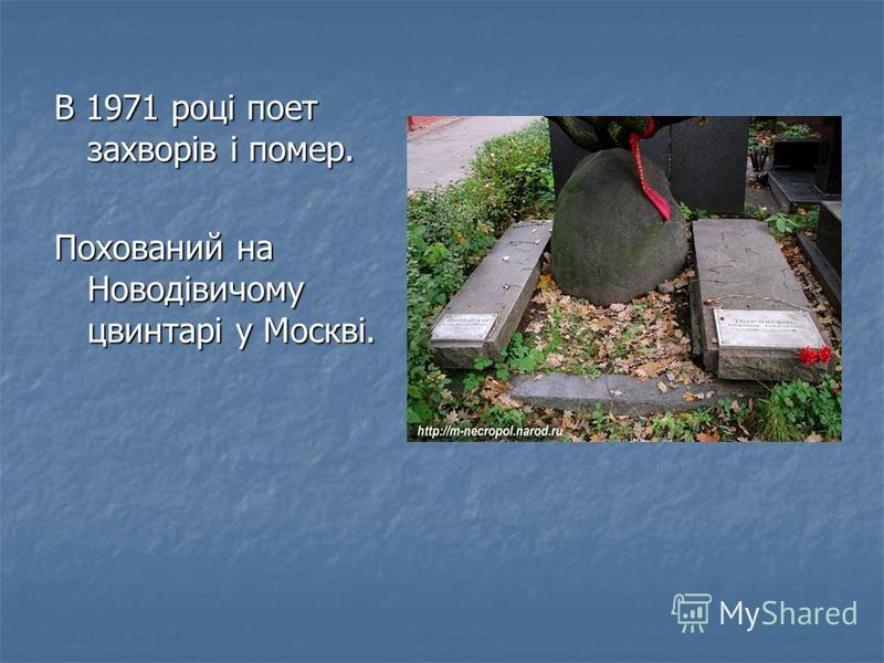 В 1971 році поет захворів і помер. Похований на Новодівичому цвинтарі у Москві.