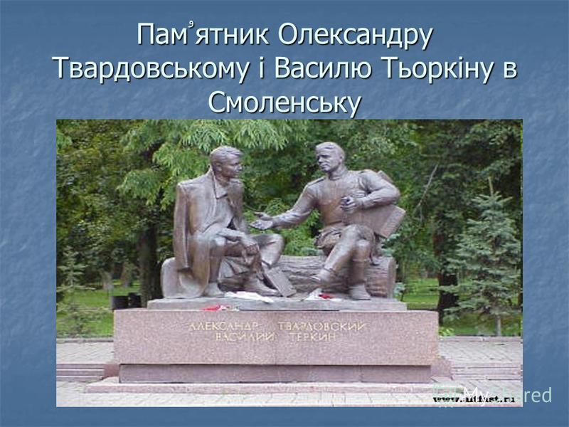 Памۥятник Олександру Твардовському і Василю Тьоркіну в Смоленську
