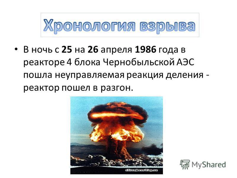 В ночь с 25 на 26 апреля 1986 года в реакторе 4 блока Чернобыльской АЭС пошла неуправляемая реакция деления - реактор пошел в разгон.