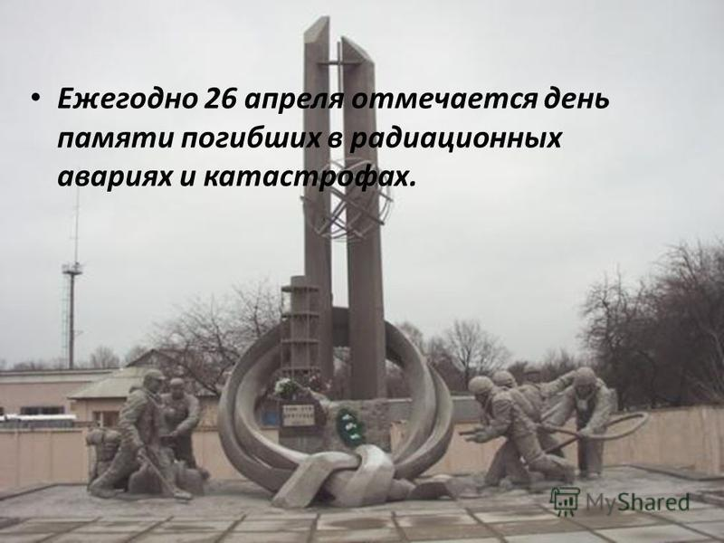 Ежегодно 26 апреля отмечается день памяти погибших в радиационных авариях и катастрофах.