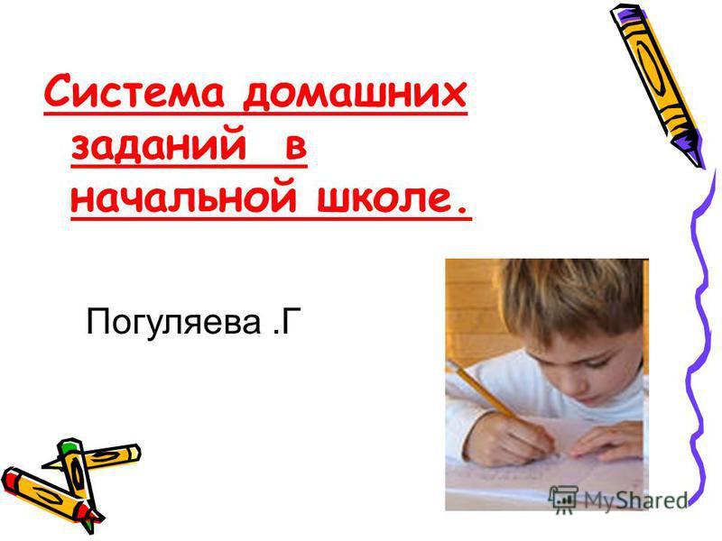 Система домашних заданий в начальной школе. Погуляева.Г