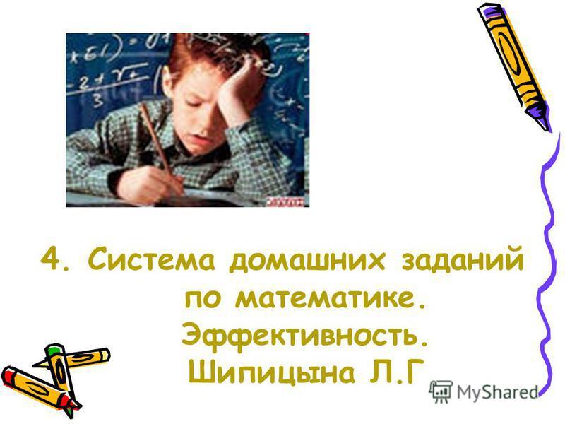 4. Система домашних заданий по математике. Эффективность. Шипицына Л.Г