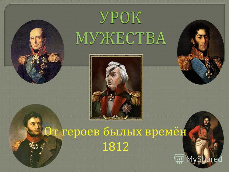 От героев былых времён 1812