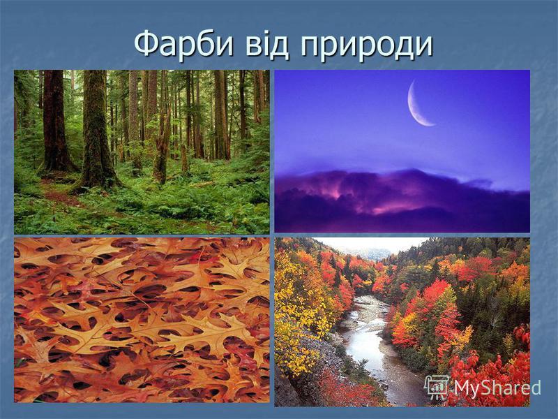 Фарби від природи
