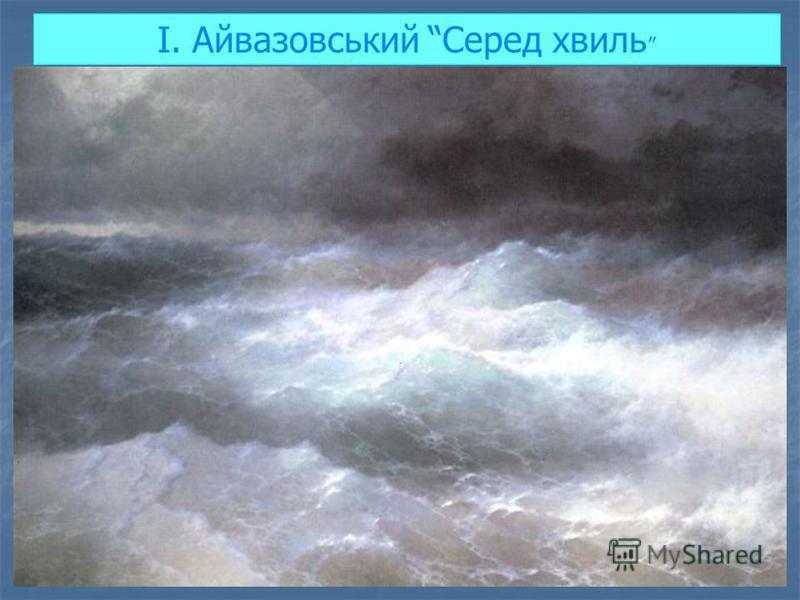 І. Айвазовський Серед хвиль