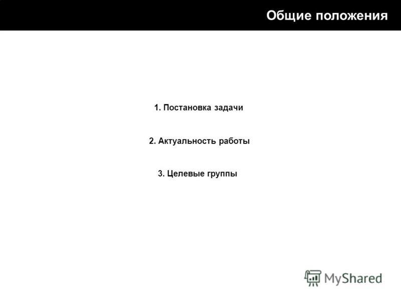 Общие положения 1. Постановка задачи 2. Актуальность работы 3. Целевые группы