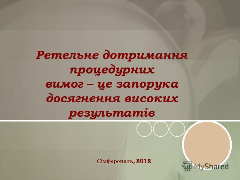 Ретельне дотримання процедурних вимог – це запорука досягнення високих результатів Сімферополь, 2012