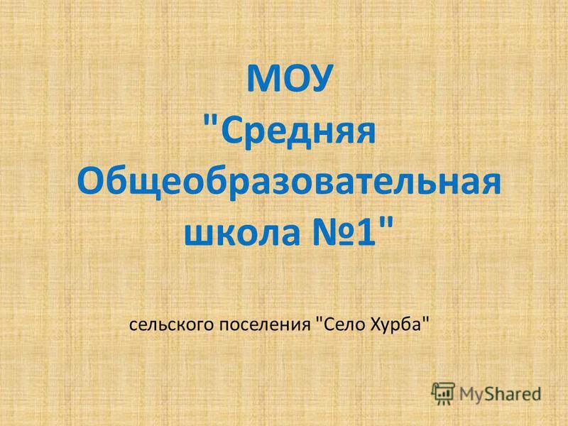 сельского поселения Село Хурба МОУ Средняя Общеобразовательная школа 1