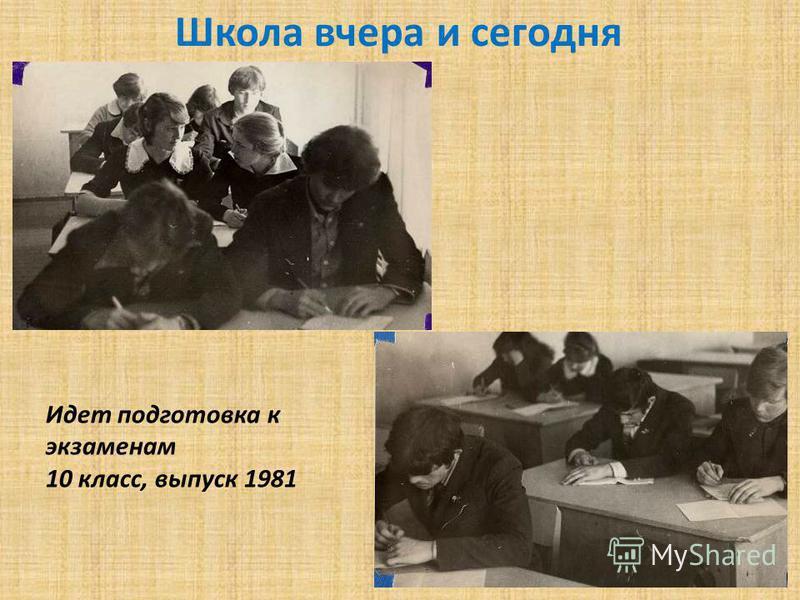 Идет подготовка к экзаменам 10 класс, выпуск 1981 Школа вчера и сегодня