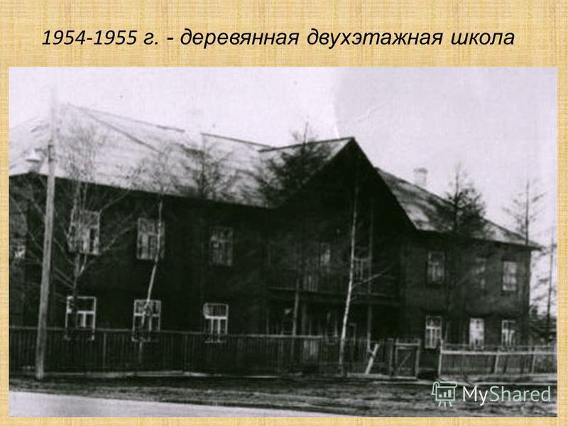 1954-1955 г. - деревянная двухэтажная школа