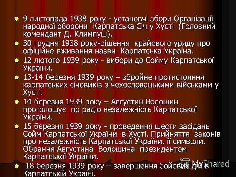 9 листопада 1938 року - установчі збори Організації народної оборони Карпатська Січ у Хусті (Головний комендант Д. Климпуш). 9 листопада 1938 року - установчі збори Організації народної оборони Карпатська Січ у Хусті (Головний комендант Д. Климпуш).