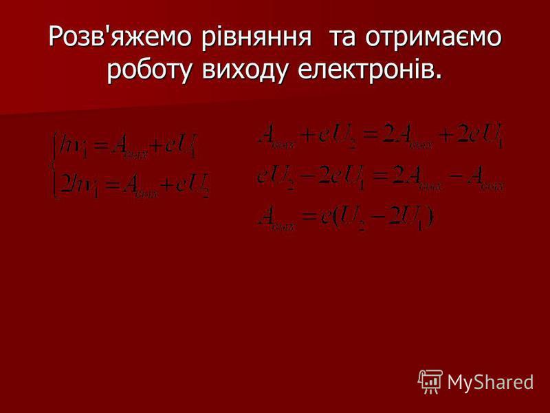 Використовуючи ці та попередні, отримаємо рівняння, в яких невідомі робота виходу та частота.