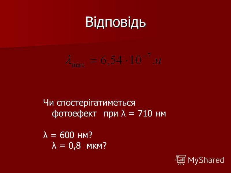 Розрахунок