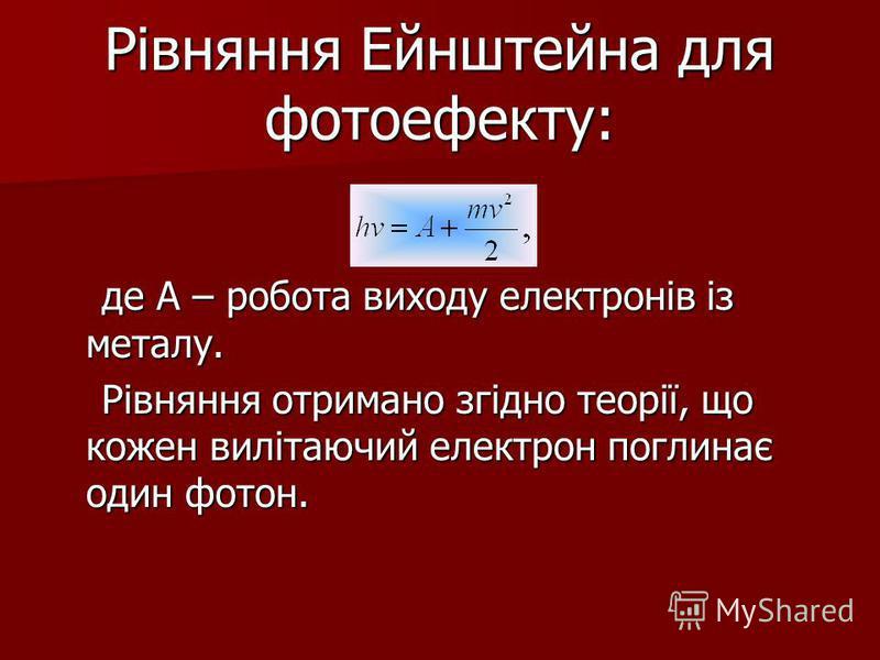 Теорія фотоефекту Співвідношення між складовими напруги та максимальної кінетичної енергії фотоелектронів: де m – маса електрона, e – модуль заряду електрона.