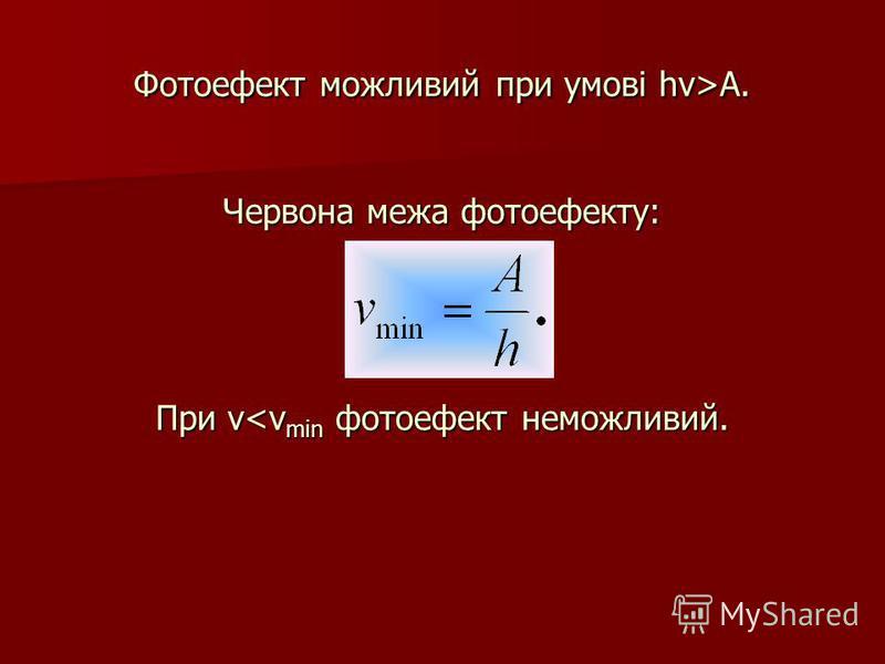 Рівняння Ейнштейна для фотоефекту: де A – робота виходу електронів із металу. де A – робота виходу електронів із металу. Рівняння отримано згідно теорії, що кожен вилітаючий електрон поглинає один фотон. Рівняння отримано згідно теорії, що кожен вилі