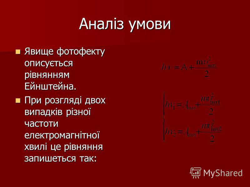 Умова задачі В задачі йдеться про фотоелектричний ефект на одну й тому металі при освітленні світлом разної частоти. В задачі йдеться про фотоелектричний ефект на одну й тому металі при освітленні світлом разної частоти. Під чевоною межою фотоефекту