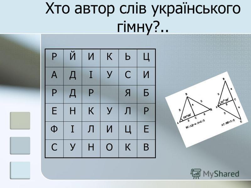 Хто автор слів українського гімну?.. РЙИКЬЦ АДІУСИ РДРЯБ ЕНКУЛР ФІЛИЦЕ СУНОКВ