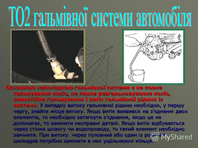 Основною неполадкою гальмівної системи є не повне гальмування коліс, не повне розгальмовування коліс, самостійне гальмування і витік гальмівної рідини із системи. У випадку витоку гальмівної рідини необхідно, у першу чергу, знайти місце витоку. Якщо