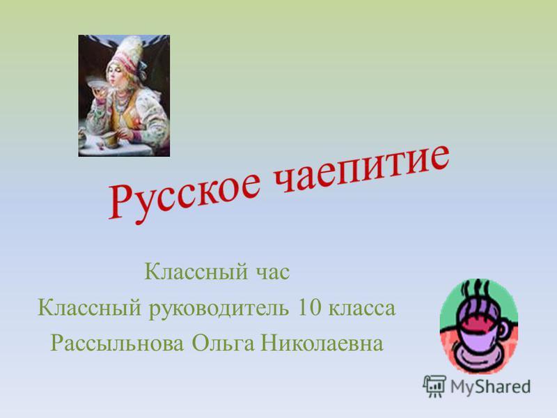 Классный час Классный руководитель 10 класса Рассыльнова Ольга Николаевна