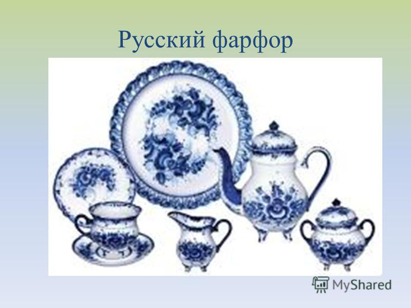 Русский фарфор