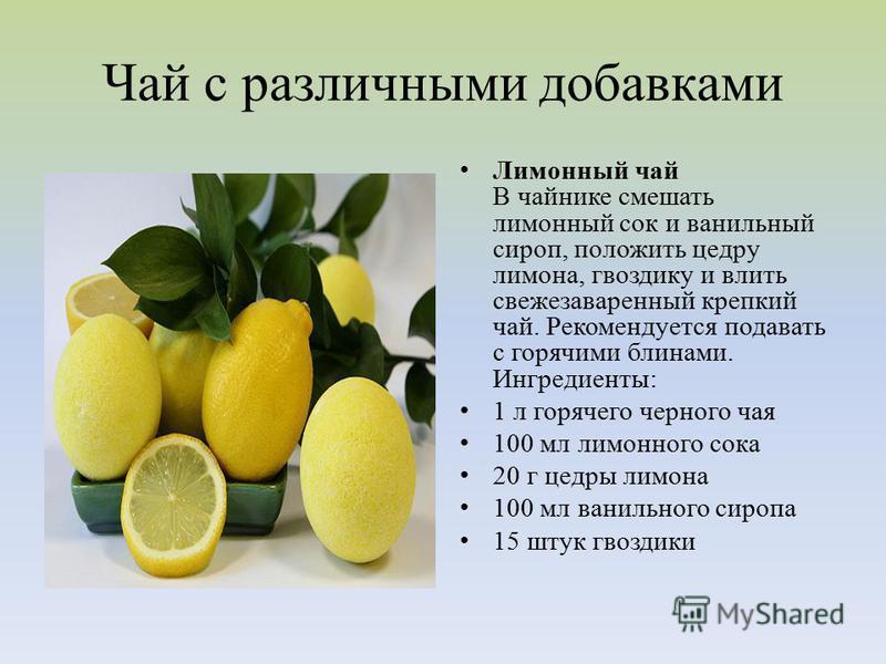 Чай с различными добавками Лимонный чай В чайнике смешать лимонный сок и ванильный сироп, положить цедру лимона, гвоздику и влить свежезаваренный крепкий чай. Рекомендуется подавать с горячими блинами. Ингредиенты: 1 л горячего черного чая 100 мл лим