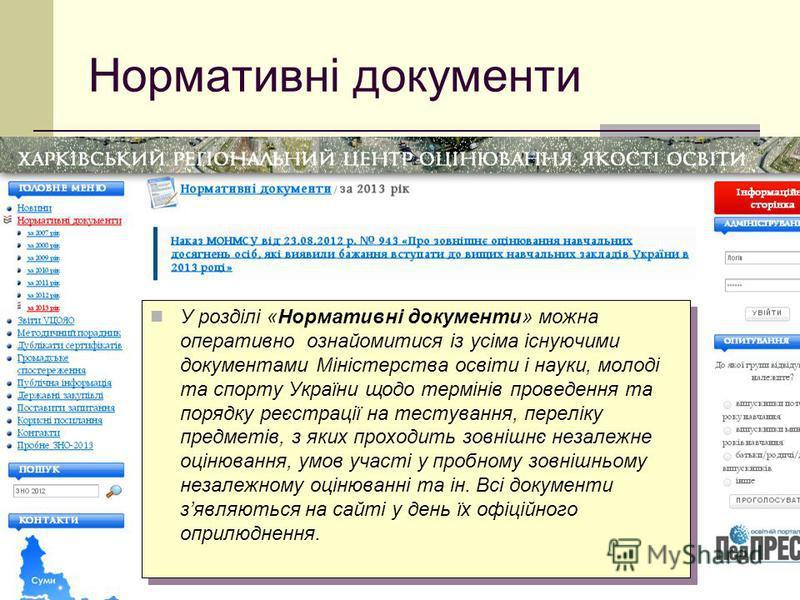 Нормативні документи У розділі «Нормативні документи» можна оперативно ознайомитися із усіма існуючими документами Міністерства освіти і науки, молоді та спорту України щодо термінів проведення та порядку реєстрації на тестування, переліку предметів,