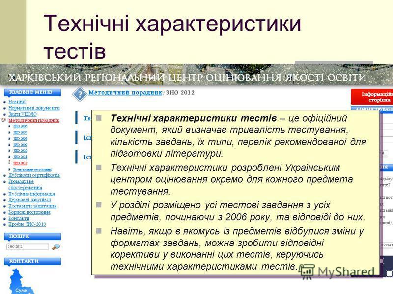 Технічні характеристики тестів Технічні характеристики тестів – це офіційний документ, який визначає тривалість тестування, кількість завдань, їх типи, перелік рекомендованої для підготовки літератури. Технічні характеристики розроблені Українським ц