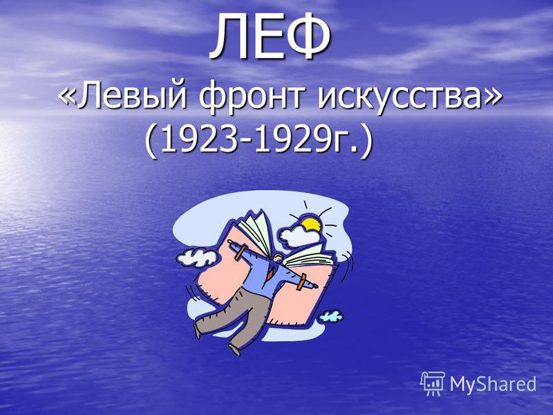 ЛЕФ «Левый фронт искусства» (1923-1929 г.) ЛЕФ «Левый фронт искусства» (1923-1929 г.)
