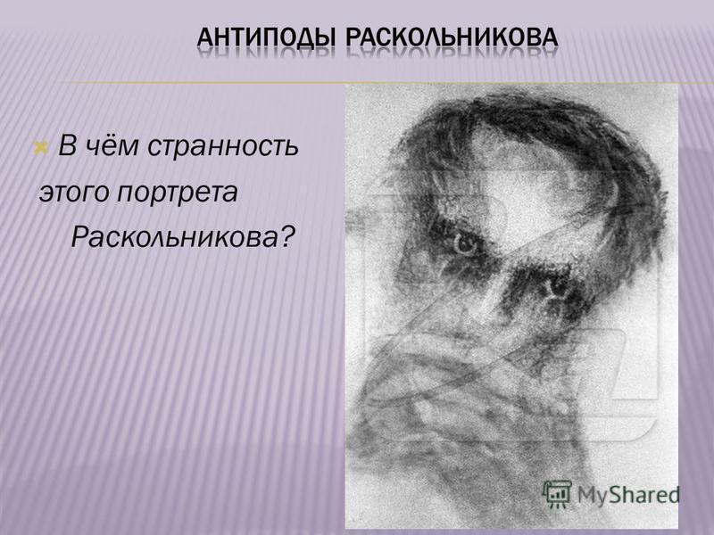 В чём странность этого портрета Раскольникова?