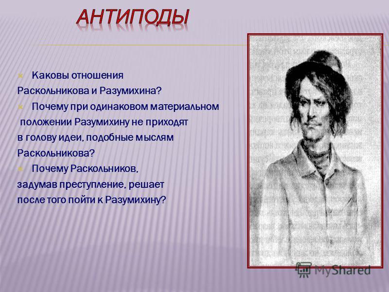 Каковы отношения Раскольникова и Разумихина? Почему при одинаковом материальном положении Разумихину не приходят в голову идеи, подобные мыслям Раскольникова? Почему Раскольников, задумав преступление, решает после того пойти к Разумихину?