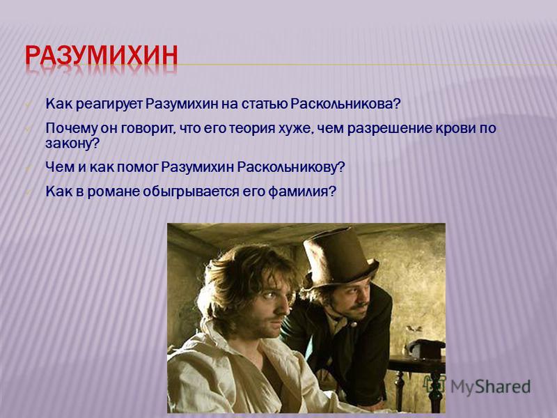 Как реагирует Разумихин на статью Раскольникова? Почему он говорит, что его теория хуже, чем разрешение крови по закону? Чем и как помог Разумихин Раскольникову? Как в романе обыгрывается его фамилия?