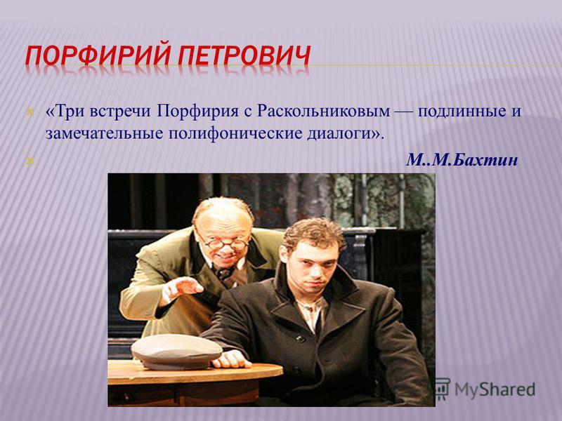 «Три встречи Порфирия с Раскольниковым подлинные и замечательные полифонические диалоги». М..М.Бахтин