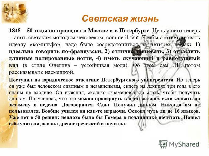Светская жизнь 1848 – 50 годы он проводит в Москве и в Петербурге. Цель у него теперь – стать светским молодым человеком, comme il faut. Чтобы соответствовать идеалу «комильфо», надо было сосредоточиться на четырех вещах: 1) идеально говорить по-фран